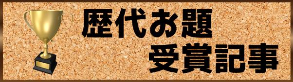 バナー 歴代受賞記事