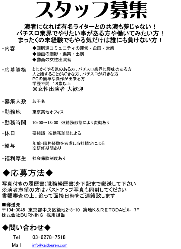 募集要項-(2)
