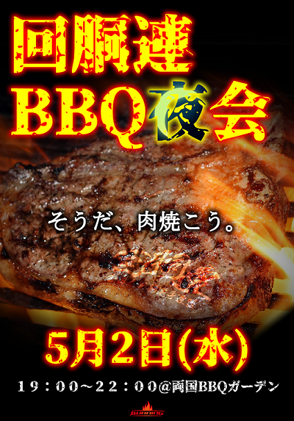 BBQ夜会サイズ小